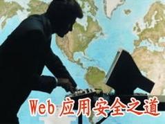 你的网站安全吗?WEB应用安全总结