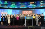 京东于纳斯达克挂牌上市 成中国企业在美国最大IPO