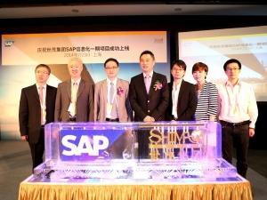 SAP首个房地产ERP项目在世茂集团上线