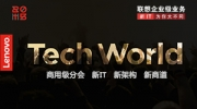 新IT 新架构 新商道 现场直击联想Tech World