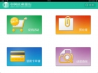 iPad 金融业移动化解决方案:移动营销服务