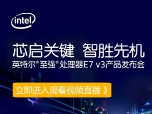 """""""芯启关键 智胜先机""""英特尔至强处理器E7 v3产品发布会"""