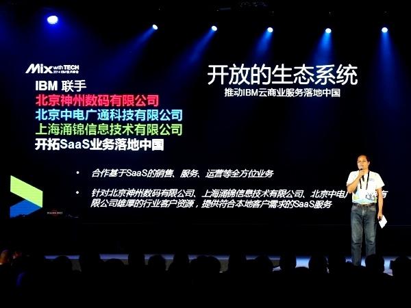IBM壮大SaaS落地中国合作伙伴阵营