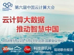 第六届中国云计算大会