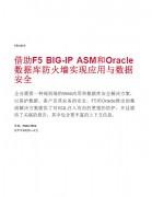 借助F5 BIG-IP ASM和Oracle数据库防火墙实现应用与数据安全