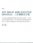 利用 BIG-IP ASM 防范应用层DDoS攻击:三步骤解决方案