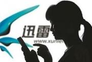 美国电影协会成员在深圳起诉迅雷侵权