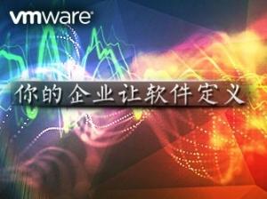VMware:你的企业让软件定义