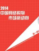 2014中国网络购物市场新动向白皮书第一部分