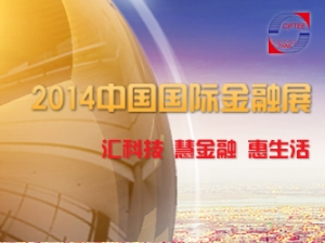 2014中国国际金融展