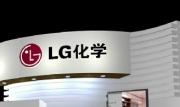 LG在中国建设电动汽车电池工厂 耗资5亿美元
