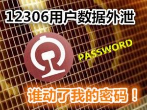 12306用户数据外泄 谁动了我的密码!