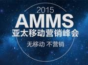 2015AMMS亚太移动营销峰会