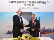 中国化工信息中心携手SAP 用Business One打造行业云
