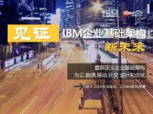 IBM2014企业峰会―见证IBM企业基础架构新未来