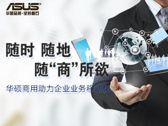 华硕商用家族助力企业业务移动化