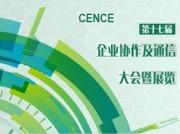 CENCE企业协作及通信大会暨展览