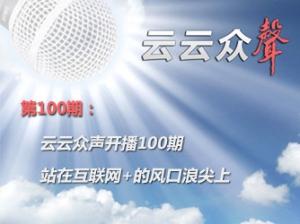 《云云众声》第100期:云云众声开播100期 站在互联网+的风口浪尖上