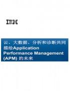 云、大数据、分析和诊断共同描绘Application Performance Management (APM) 的未来