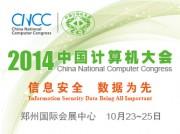 中国计算机大会