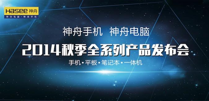 CNET直击神舟电脑2014秋季新品发布会