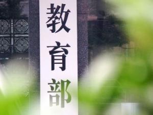 """中国电信助推教育部""""一师一课""""活动"""