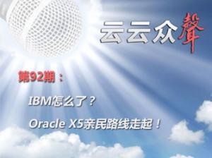《云云众声》第92期:IBM怎么了?Oracle X5亲民路线走起!