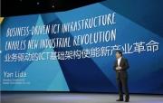 以业务驱动的ICT基础架构使能新产业革命 华为发布BDII