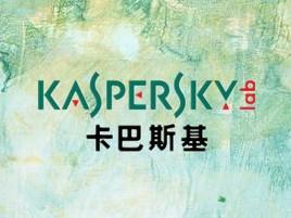卡巴斯基发布2015年网络威胁预测