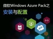 微软Windows Azure Pack之安装与配置