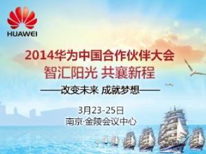 """2014年华为中国合作伙伴大会""""智汇阳光 共襄新程""""――改变未来 成就梦想"""