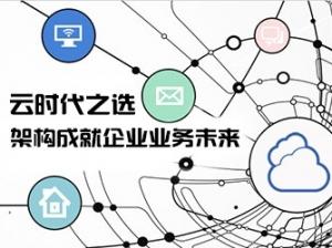 云时代之选-架构成就企业业务未来