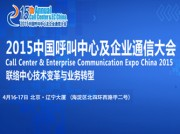 2015中国呼叫中心及企业通信大会
