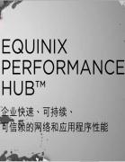 Equinix 解决方案简介