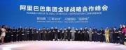 阿里开启地球村模式:拉拢20个国家开展跨境电商
