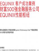 Equinix客户成功案例