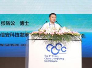 三未信安张岳公:基于密码技术的可控、可信、安全云