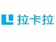 拉卡拉证实获得新一轮15亿元融资 公司估值超百亿