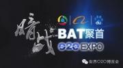 暗战!BAT聚首夏季世界O2O博览会