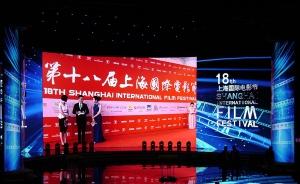 科视CHRISTIE连续第7年助力 上海国际电影节开幕和闭幕影片放映