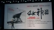 刷新4K时代 乐视推Le4K生态与超级电视X50 Air