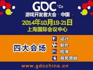 2014游戏开发者大会 中国
