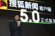 """新闻客户端求变 搜狐打造个性化""""中央厨房"""""""