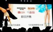 为什么朱澄在互联网上卖袜子靠谱?