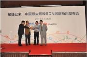 华为与世纪互联发布中国最大规模SDN商用网络