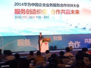 """""""服务创造价值 合作共赢未来"""" 2014华为中国企业业务服务合作伙伴大会隆重召开"""