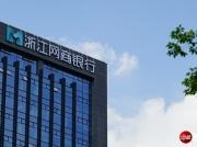 阿里网商银行今日开业 具体业务7月开展