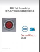 利用 Dell PowerEdge 服务器控制您的能耗和制冷成本