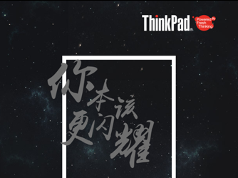 本该更闪耀<br />直击联想第二届ThinkPad Fresh Thinking Day