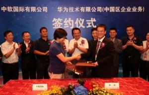 中软国际成为华为企业BG中国区金牌代理商 双方合作深耕行业市场
